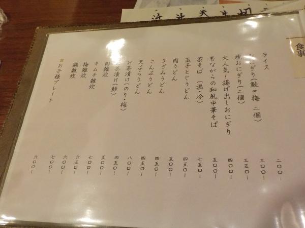 旬彩 菜香良志 (19)