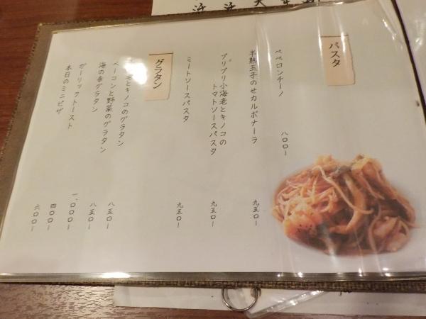 旬彩 菜香良志 (17)