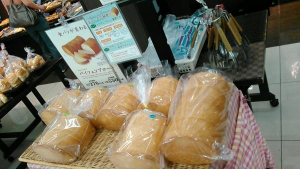 スーパーおくやま パン屋 (3)
