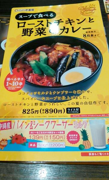 ココイチ スープカレー 201608 (2)