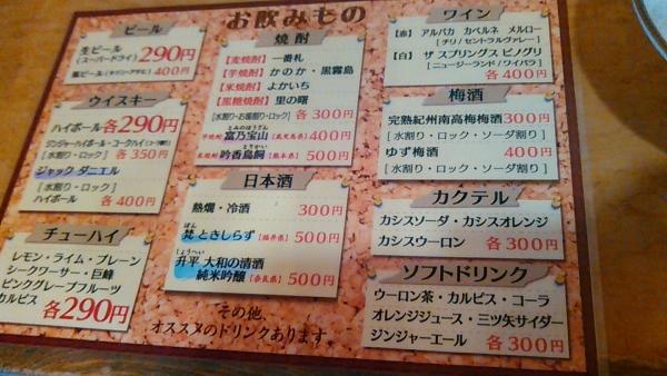 焼酎居酒屋 日本再生三百円倶楽部 なか井や (15)