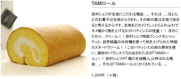 ステラリュニュ 焼き菓子 (7)
