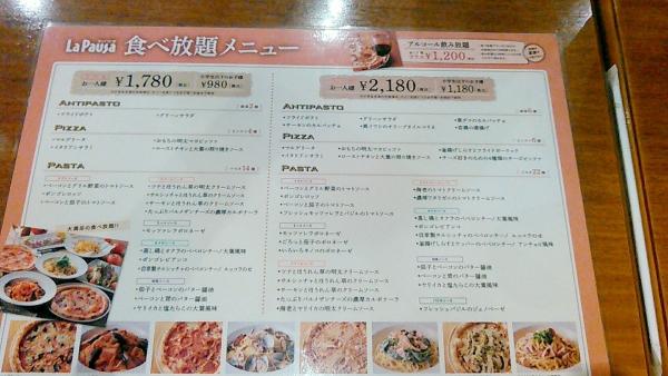 ラ・パウザ心斎橋店 ランチ (6)