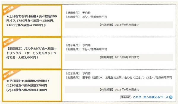 ラ・パウザ心斎橋店 ランチ (13)