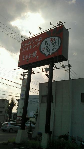 しゃぶ葉 伊丹大鹿店 (2)