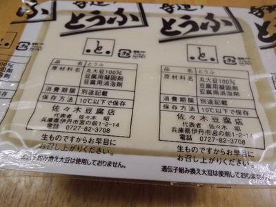 佐々木豆腐店 (2)300