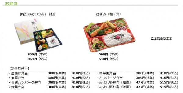 みよし野 たつたがわ店のお弁当 web (2)