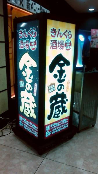 金の蔵 あべのアポロビル店 (3)