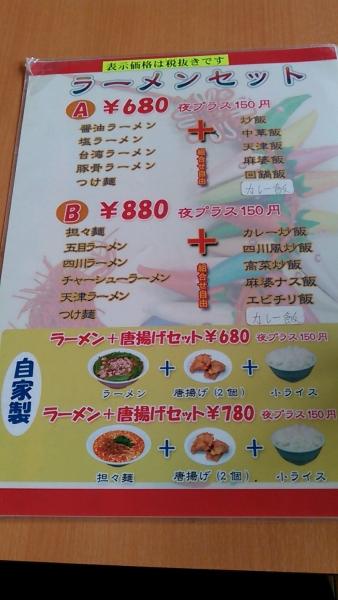 龍鳳園 三郷店 (7)