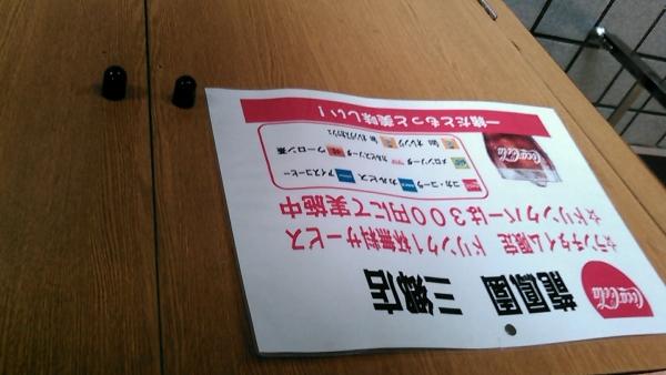 龍鳳園 三郷店 (8)