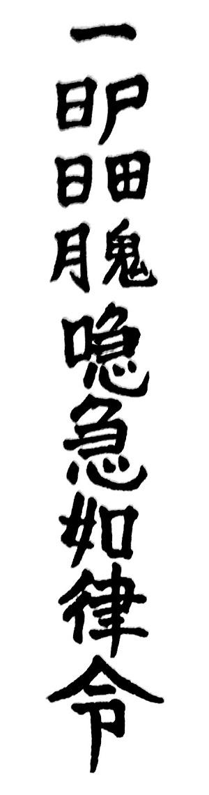漠然とした願い事を叶える東洋霊符 by占いとか魔術とか所蔵画像