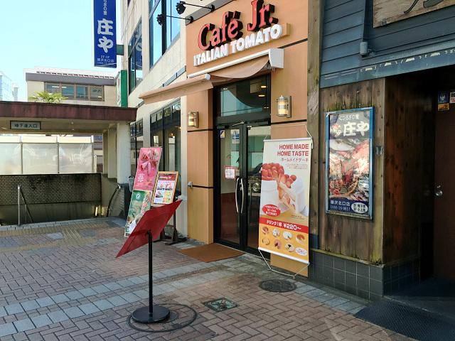 藤沢駅近くの冴えないカフェ by占いとか魔術とか所蔵画像