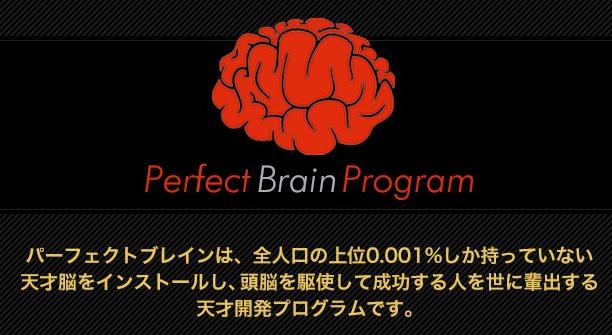 天才脳パーフェクトブレイン by占いとか魔術とか所蔵画像