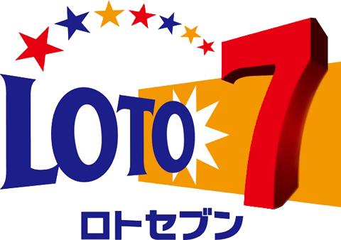 ロト7 by占いとか魔術とか所蔵画像
