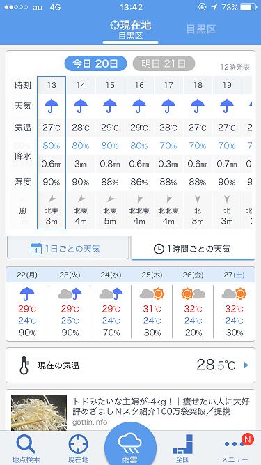Yahoo天気アプリ by占いとか魔術とか所蔵画像