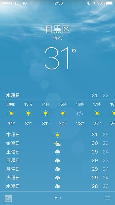 2016年8月31日お昼のiPhone天気アプリスクリーンショット by占いとか魔術とか所蔵画像