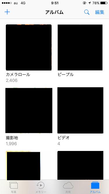 iPhone iOS10スクリーンショット3 by占いとか魔術とか所蔵画像