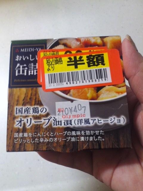 明治屋 おいしい缶詰 国産鶏のオリーブ油漬(洋風アヒージョ)