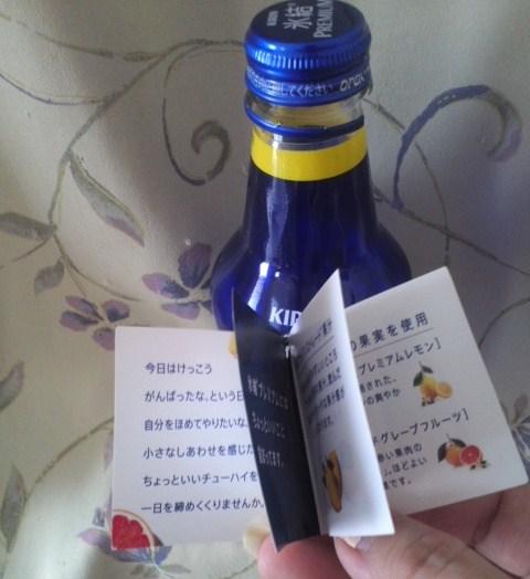 KIRIN 氷結PREMIUM シチリア産プレミアムレモン
