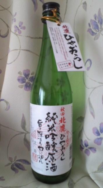 限定醸造 秋田北鹿ひやおろし 純米吟醸原酒