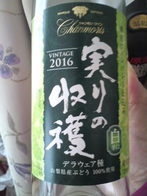 シャンモリワイン 実りの収穫2016 白