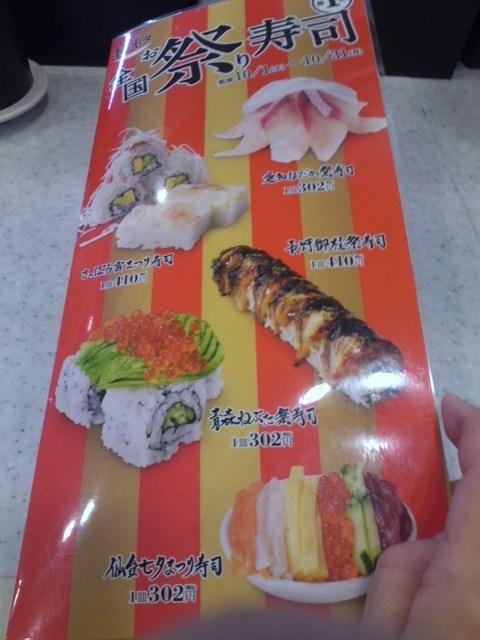 新しくなったかっぱ寿司