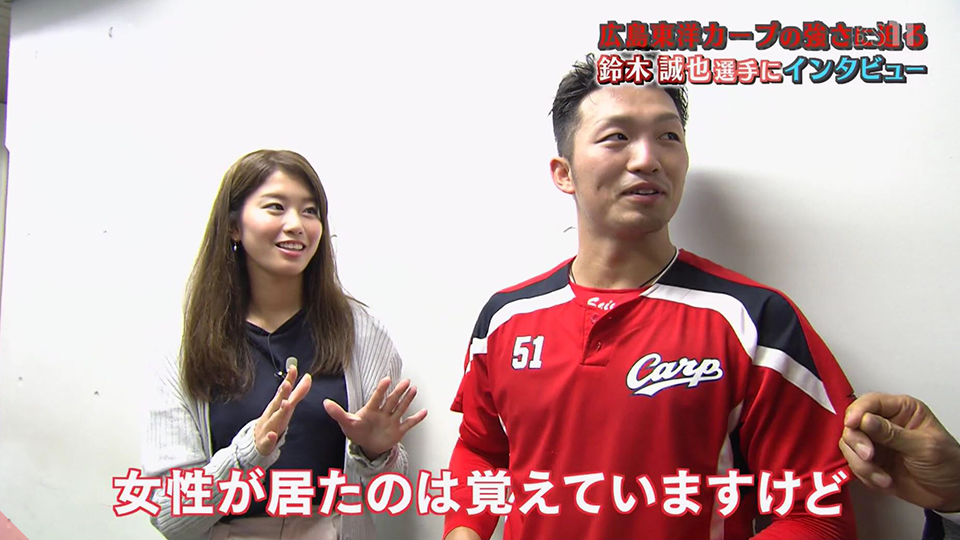 鈴木 誠也 結婚