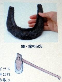 鍬形 (1)