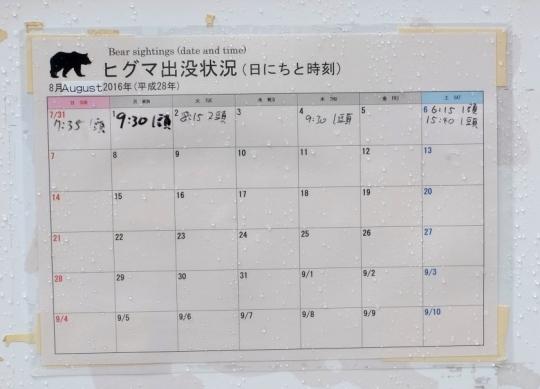 s-16年8月10日 (17)