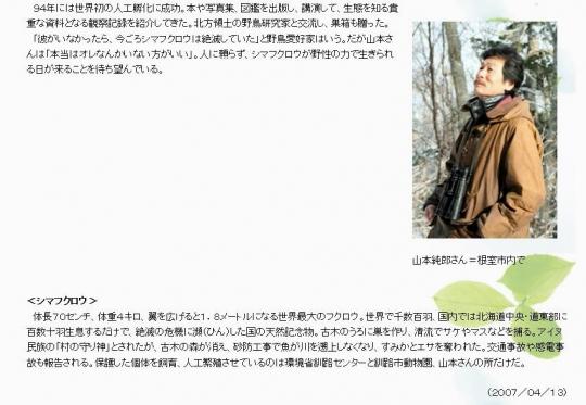 yamamoto22245pp.jpg