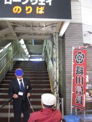 ロープウェイ階段1