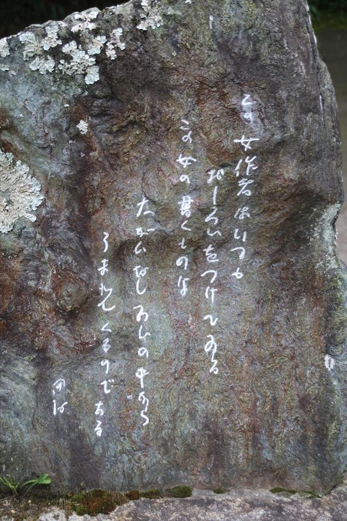 田村俊子文学碑