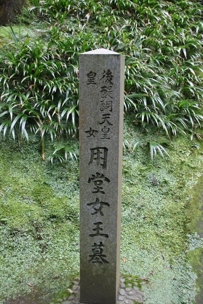用堂女王の墓_2