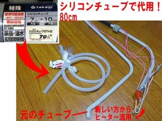 TUBE_12_DSC03386a.jpg