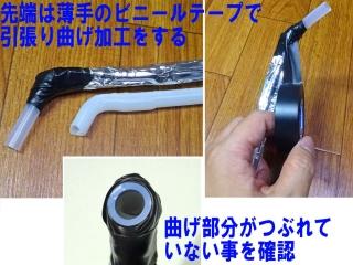 TUBE_16_DSC03399a.jpg