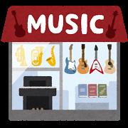 音楽(楽器屋