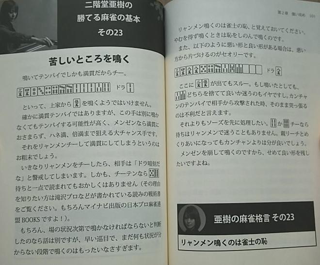mb-nikaido-Aki2.jpg
