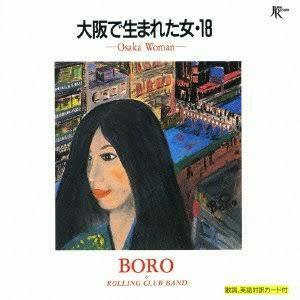 大阪で生まれた女が18番まである歌とは知らなかった!壮大なドラマじゃないか