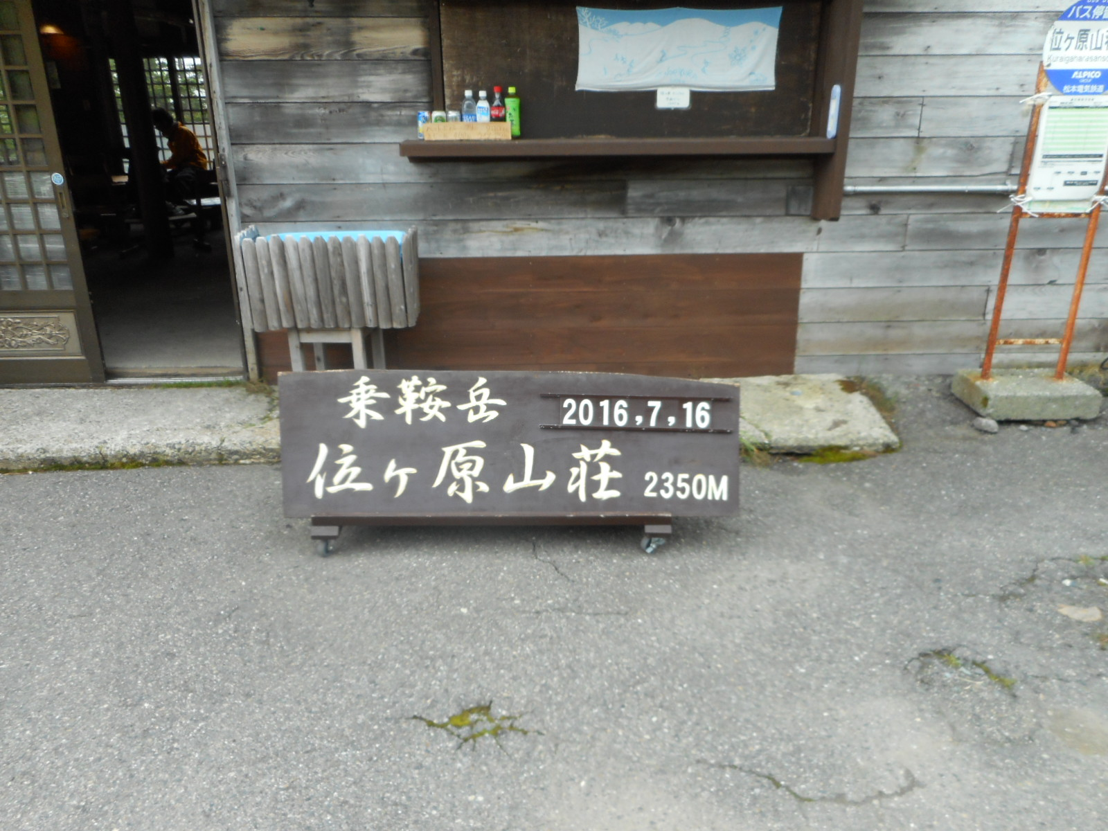 2016_0716_105241-DSCN0696.jpg