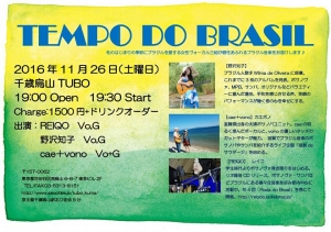 tempo do brazil