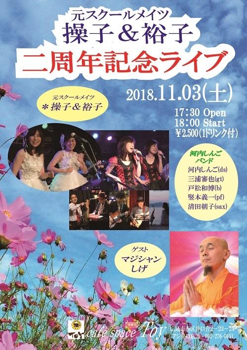 181103操子&裕子二周年記念ライブ