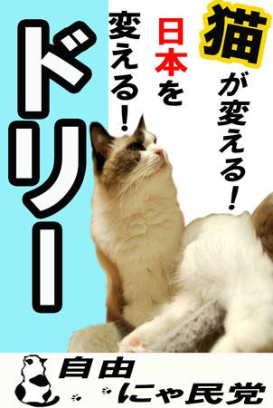 にゃ民党2d
