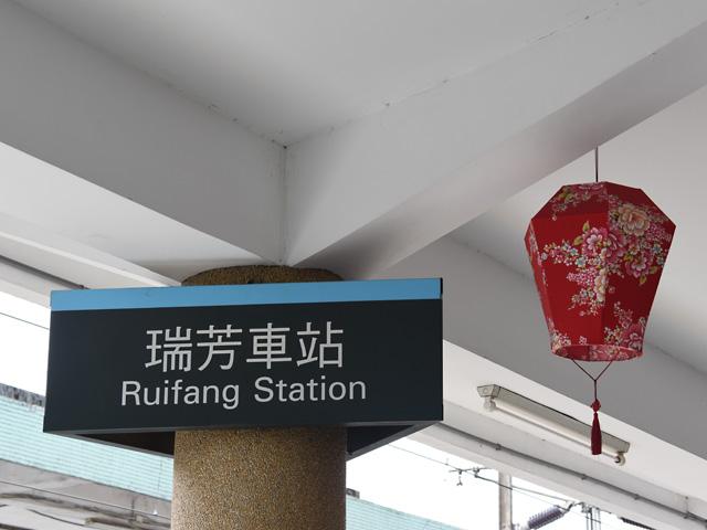 ruifang_160929.jpg