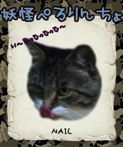 youkai11_nail_edited-1.jpg