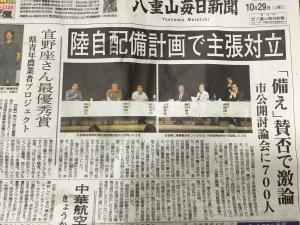 Cv7i2UAUEAAl4wA沖縄の基地問題のもう一つの矛盾が