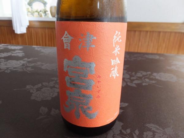 miyaizumi-akiagari2-web600.jpg