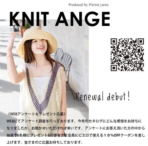 1369ピエロknit ange春夏号ウェブ公開カタログ3