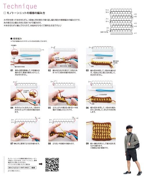1369ピエロknit ange春夏号ウェブ公開カタログ7