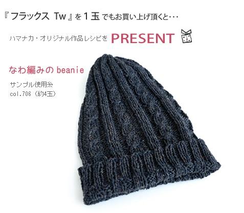 1373zakkaフラックスツィードなわ編みのニット帽