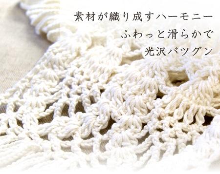 1401あみもねっとスーピマシルク編み地アップ